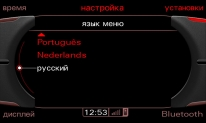 Русификация USA MMI 3G Navigation Plus